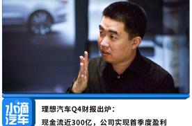 理想汽车Q4财报出炉: 现金流近300亿,公司实现首季度盈利