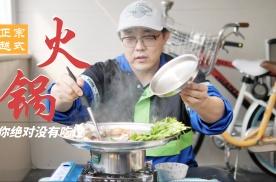 90%的中国人绝对没吃过这种火锅