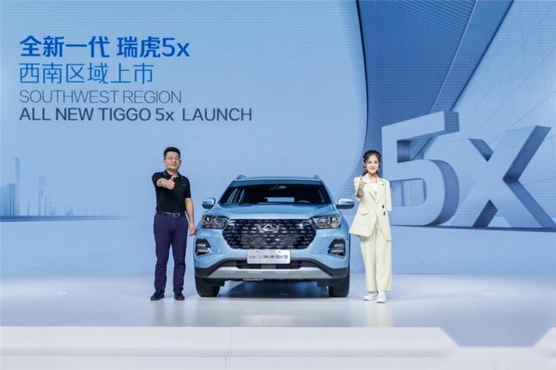 《【华宇娱乐开户】抢鲜价5.99万元起,全新一代瑞虎5x登陆西南市场》