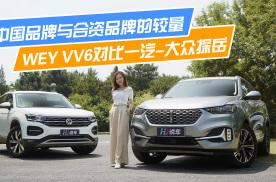 中国品牌与合资品牌的较量 WEY VV6对比一汽-大众探岳
