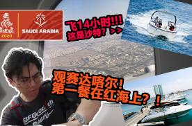 达喀尔探营Vlog:飞14小时,沙漠国家第一餐竟然在游艇上