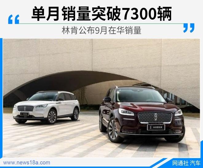 《【华宇娱乐开户】单月销量突破7300辆 林肯公布9月在华销量》