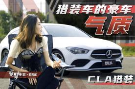 CLA猎装版丨11聊车 奔驰CLA260猎装版到底谁会买?