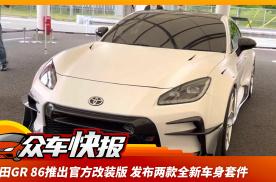丰田GR 86推出官方改装版 发布两款全新车身套件