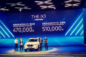 摆好抢购姿势了吗?宝马首款纯电动SUV iX3开启预售