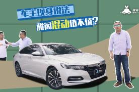 薄荷Car:车主现身说法,雅阁混动值不值?