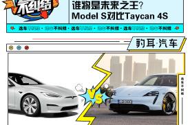 谁将是未来之王?特斯拉Model S对比保时捷Taycan