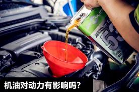 换用价格更贵品质更好的机油对车辆的动力性能有明显提升吗?