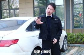 【七哥撩车】年底洗车太贵了,怎么才能不花钱把车洗了?