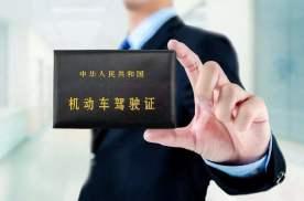 不用考试,终身免检,中国最牛驾照你知道吗?