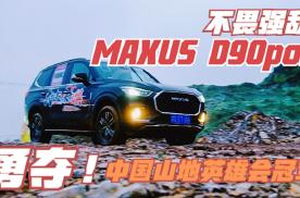 不畏强敌 MAXUS D90por 勇夺中国山地英雄会厂商杯