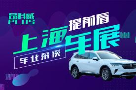 上海车展提前看:昂科威和昂科威S的哥哥昂科威PLUS来了