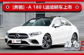 最低配也有大联屏,新款奔驰A 180L售23.28万