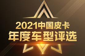 2021中国皮卡年度车型评选参选车型:长城皮卡风骏7!