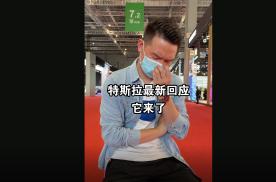 【七哥撩车】上海车展女车主维权被抓,看特斯拉官方是如何回应的