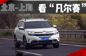 百公里油耗6.4L 开天逸C5 AIRCROSS到上海看车展