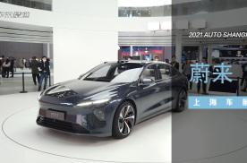 直击上海车展|蔚来挺有料,EP9、ET7和概念MPV很吸睛
