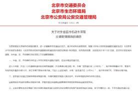 二环内全域外地车禁行,北京发外省区市机动车交通管理新措施