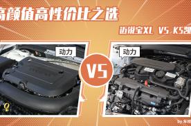 高颜值高性价比之选 迈锐宝XL对比K5凯酷动力