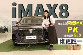 女巫筛车 自主品牌荣威iMAX8PK合资品牌GL8谁更胜一筹