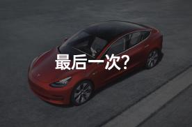 Model 3 今年不会降价了,不信你看