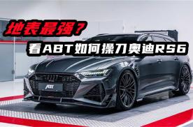 号称地表最强?ABT操刀奥迪RS6-R Avant到底有多帅?