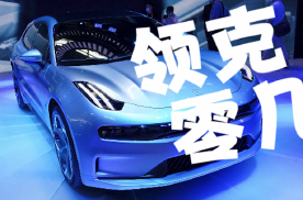 第一视角看北京车展领克展台:这款概念车未来会是领克零几?