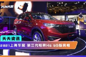 【天天资讯】2021上海车展 第三代哈弗H6 5G版亮相