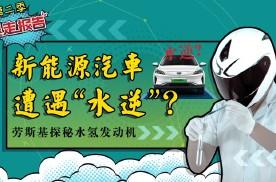 【暴走报告】水氢发动机引热议,国产特斯拉model 3售价