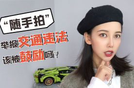 """【出行情报局】""""随手拍""""举报交通违法该被鼓励吗?"""