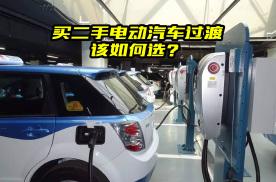 买二手电动汽车过渡该如何选?老司机给了建议,买车前最好看看