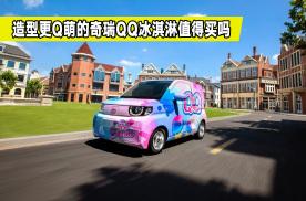 宏光MINI EV最大竞争对手,奇瑞QQ冰淇淋来了,值得等吗