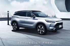 北京车展预告:BEIJING-X7 PHEV即将首发