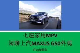Vlog微聊车——七座家用MPV 闲聊上汽MAXUS G50
