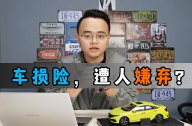 老司机为什么不愿意买车损险?三点原因很重要!