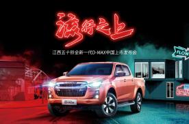 内外提升增强竞争力,全新江西五十铃D-MAX售14.98万元