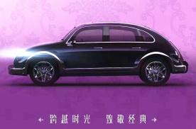 """欧拉版""""甲壳虫""""预告图发布,风格很复古,上海车展亮相"""