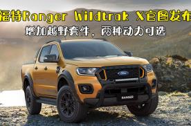 福特Ranger Wildtrak X官图发布,增加越野套件