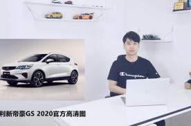 吉利新帝豪GS 2020官方高清图