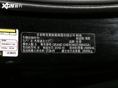 2020款 大切诺基(进口) 3.0L 精英导航版