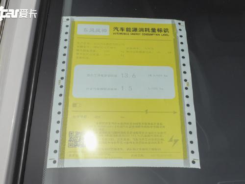 2021款 东风风神E70 改款 500 超悦版