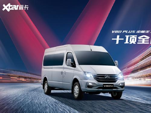 2021款 上汽大通MAXUS V80 2.0T PLUS 手动全能王短轴中顶5/6/7/8/9座