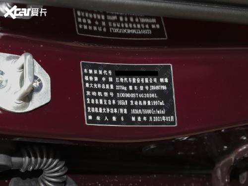 2021款 领裕 EcoBoost 225 尊领型PLUS 6座
