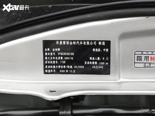2021款 金杯海狮王 2.0L商务王系列舒享型标准顶9座1TZS