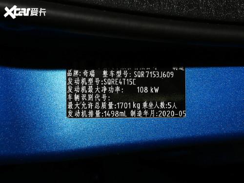 2020款 艾瑞泽5 1.5T 手动运动版