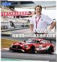 汤安博先生讲述梅赛德斯AMG的赛车精神