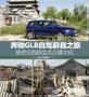 感受京西原生态 奔驰GLB蔚县自驾之旅