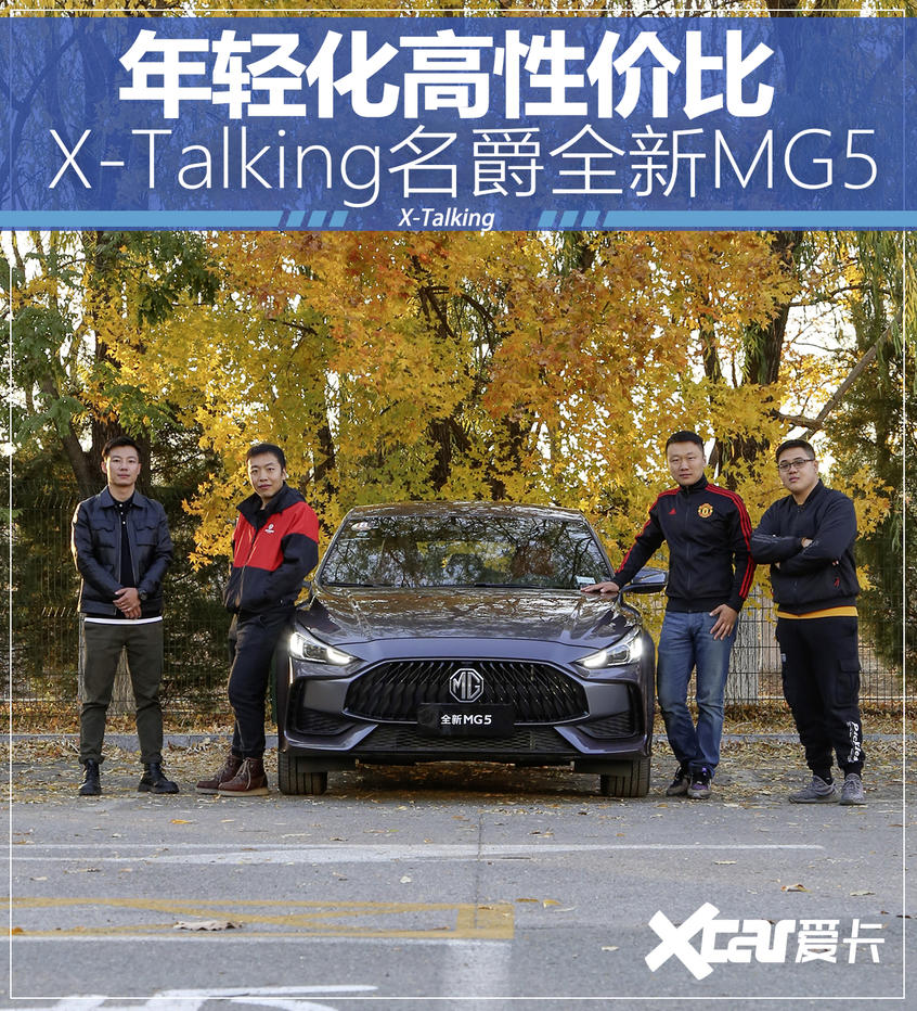 X-Talking全新MG5