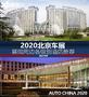 玩转2020北京车展 展馆周边酒店大盘点