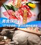 美食探店:麦子店必去的日式居酒烧肉店